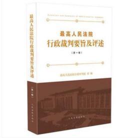 最高人民法院行政裁判要旨及评述 第一卷