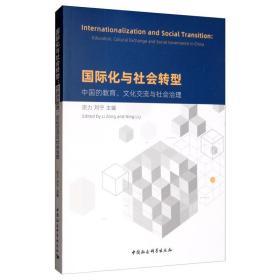 国际化与社会转型: 中国的教育、文化交流与社会治理