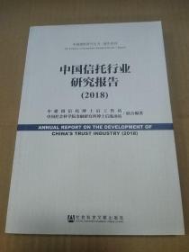 中国信托行业研究报告(2018)