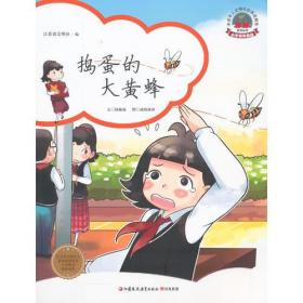 捣蛋的大黄蜂 苏梅 著  9787549943593 江苏教育出版社