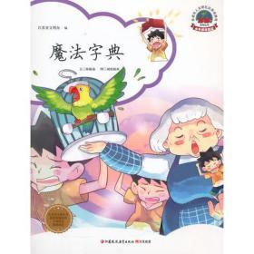 魔法字典 苏梅 著  9787549943609 江苏教育出版社
