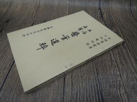 上海名医医案选粹-台联国风出版-冯伯贤-32开209页-1975-9品0.3千克