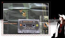 【磁带】张楚 孤独的人是可耻的 摇滚专辑