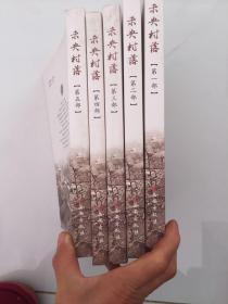 【陕西西安】未央村落 : 全5册