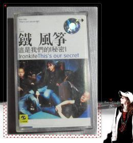 【磁带】铁风筝 这是我们的秘密 摇滚专辑