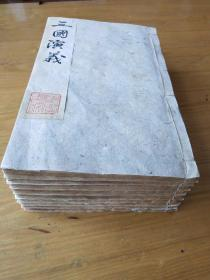 《三国演义》,金圣叹原本,绣像第一才子书《三国志演义》。清早期木刻板,存19一22,29一30,35一51共23卷9册。卷内不残不缺,品相较佳。规格25X15.6X7.6cm