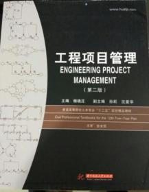 工程项目管理第二版 杨晓庄华中科技大学9787560941974