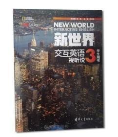 正版 新世界交互英语视听说3学生用书无激活码 9787302462972