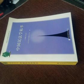 中国民法学精萃.2005年卷(未翻阅)