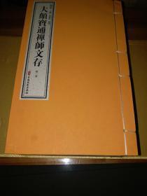大颠宝通禅师文存 ----1--7册全-- 陈邦津主编---正版--原价1620元