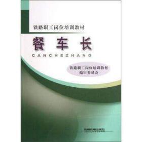 正版 餐车长 铁路职工岗位培训教材 中国铁道出版社9787113159863