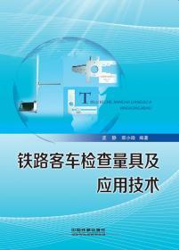 正版书籍铁路客车检查量具及应用技术 孟静中国铁道9787113242442