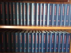 马克思恩格斯全集(全50卷54册)