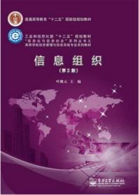 信息组织 第二版叶继元 电子工业出版社 9787121250972
