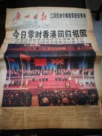 广州日报1997年7月1日香港回归特刊(上午 中午 版)1---72版