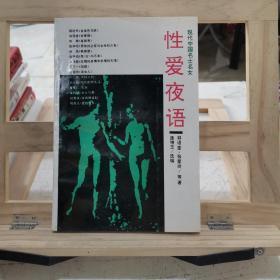 性爱夜语:现代中国名士名女