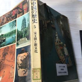 中国の历史5