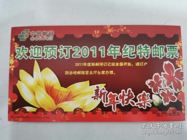 全新邮资明信片—欢迎预定2011年纪特邮票