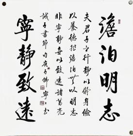 韩宁宁 书法   中书协 可合影 四尺斗方 单幅