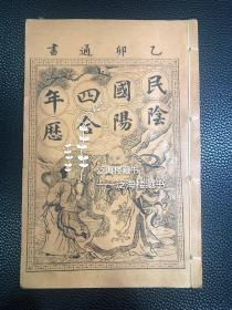 罕见历书【民国四年阴阳历书】1册全。 品极佳。