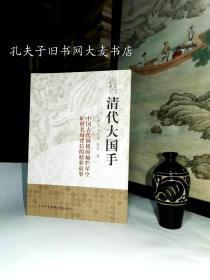 《清代大国手》中国古代围棋名局背后的精彩故事