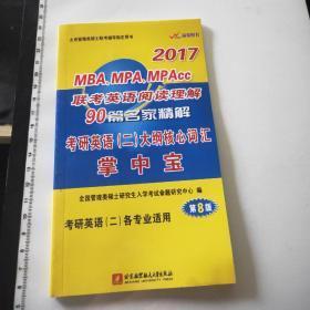 2017MBA、MPA、MPAcc联考英语大纲核心词汇掌中宝小册子