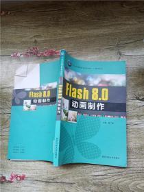 Flash 8.0动画制作