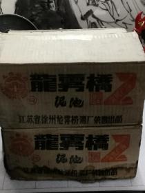 1984年 徐州龙雾桥 泥池酒 两箱,原箱,每箱六盒12瓶,计六斤!合计12斤!