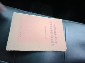 《毛泽东选集》第五卷历史背景和基本内容简介