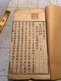 清白纸精刻本《陆宣公集》存2册