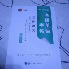 考研英语字帖