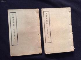 """珍本稀见温州乡邦文献,民国17年温州永嘉黄群校印---敬乡楼丛书之 不系舟渔集 15卷全2册。作者是苍南钱库镇元代著名诗人陈高。陈高诗文格调高,尤其是在1363年平阳失守之后,仓皇出走,所作诗,都是在""""困厄颠沛之余,触物兴感""""(《子上自识》),与杜甫逢乱之后所作的诗一样,沉郁顿挫。苍南历史上诗领域集大成者"""