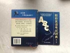 职称英语考试词典修订本