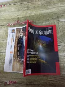 中国国家地理 2017.06 总第680期 汉中天坑群 竟然一直藏到今天/杂志.