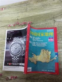 中国国家地理 十月特刊 黄河 黄土 2017.10 总第684期/杂志.