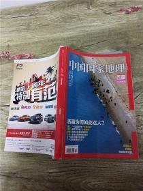 中国国家地理 2014.10/杂志.