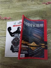 中国国家地理 2014.9 总第647期 寻找夜空之境/杂志