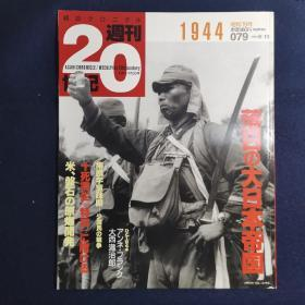 朝日新闻社《日落的大日本帝国》周刊20世纪 昭和19年