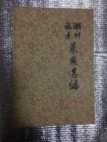 福建、潮州菜点选编