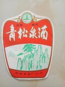 青松泉酒老酒标【成山】