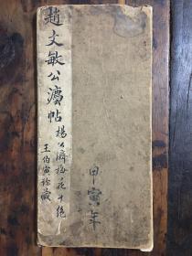 清代 乌金精拓《赵文敏公法帖》之《再和杨公济梅花十绝》拓片一册