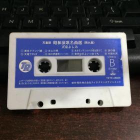 天童よしみ 昭和严格名曲选 磁带 已拆