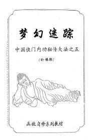 中国侠门武术丛书