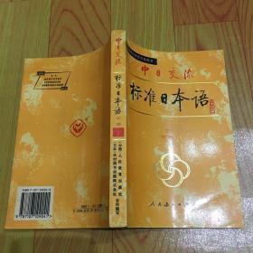 标准日本语(下  中级)