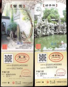 世界文化遗产.全国重点文物保护单位.苏州留园、狮子林.半价门票2枚合售