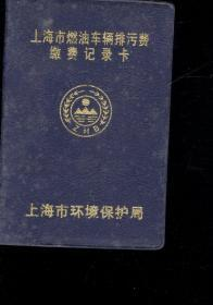 上海市燃油车辆排污费缴费记录卡