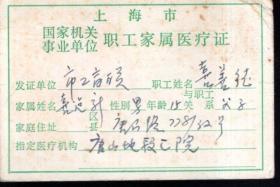 上海市国家机关事业单位职工家属医疗证.当年特权的产物!