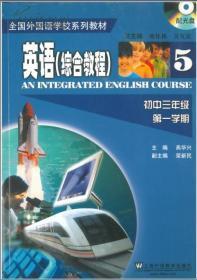 英语(综合教程)5初中三年级第一学期含光盘