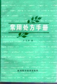 常用处方手册.1980年1版1印