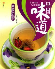 中国味道.健康养生茶